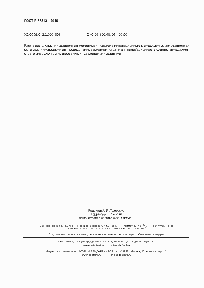 ГОСТ Р 57313-2016. Страница 45