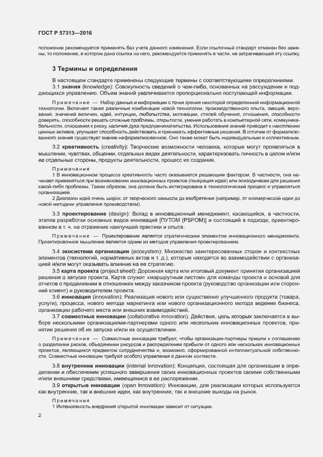 ГОСТ Р 57313-2016. Страница 7