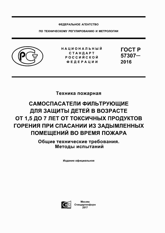 ГОСТ Р 57307-2016. Страница 1