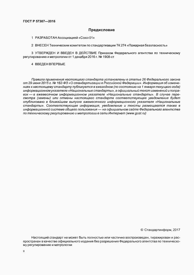 ГОСТ Р 57307-2016. Страница 2