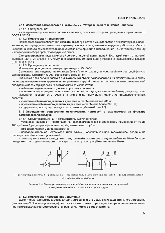 ГОСТ Р 57307-2016. Страница 16