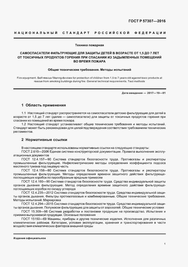 ГОСТ Р 57307-2016. Страница 4