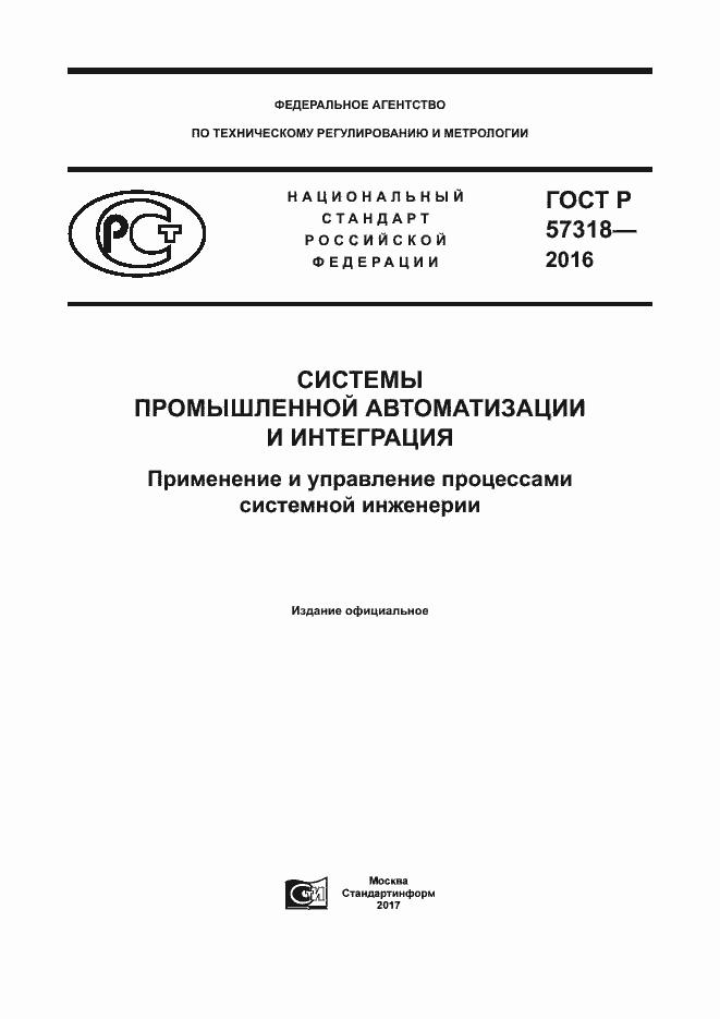 ГОСТ Р 57318-2016. Страница 1