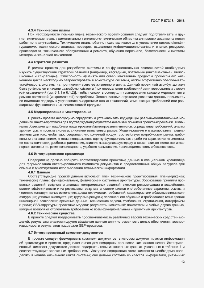 ГОСТ Р 57318-2016. Страница 17