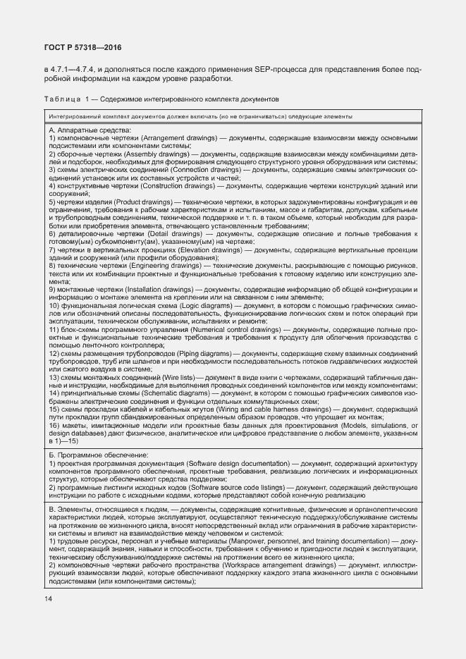 ГОСТ Р 57318-2016. Страница 18