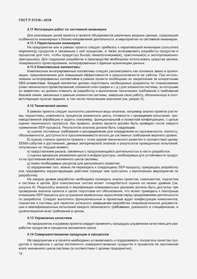 ГОСТ Р 57318-2016. Страница 22