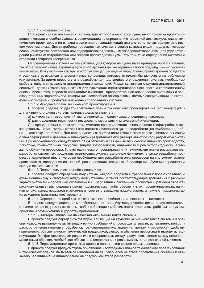 ГОСТ Р 57318-2016. Страница 25