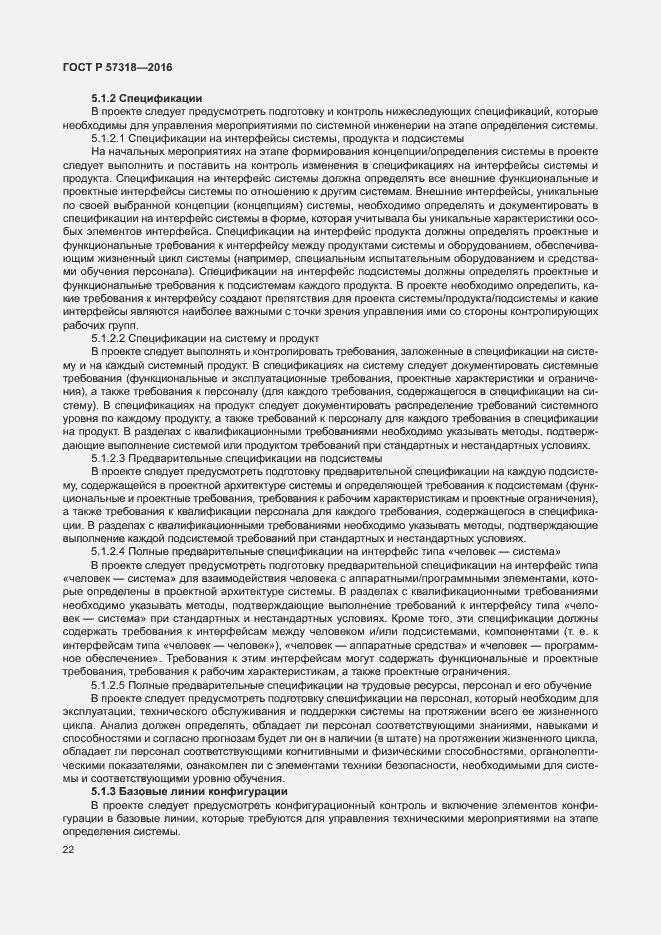 ГОСТ Р 57318-2016. Страница 26