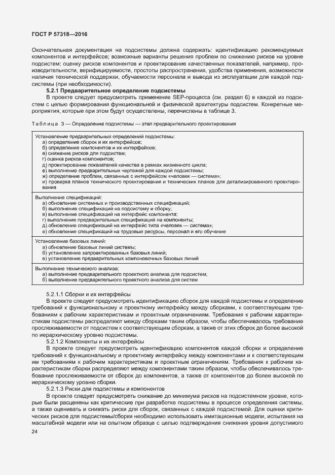 ГОСТ Р 57318-2016. Страница 28