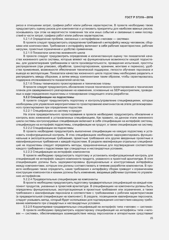 ГОСТ Р 57318-2016. Страница 29