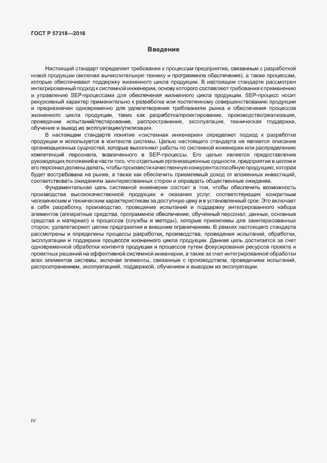 ГОСТ Р 57318-2016. Страница 4