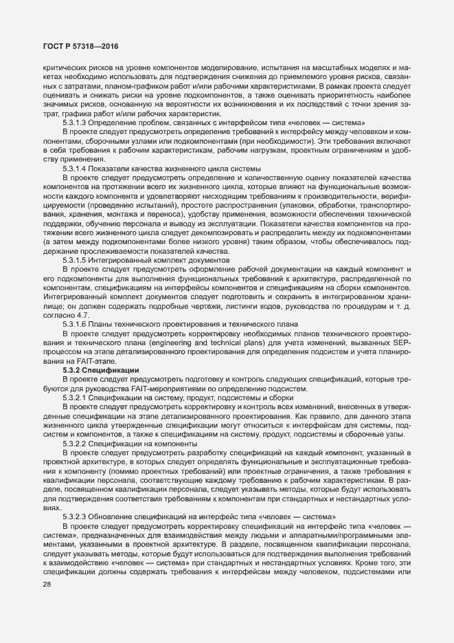 ГОСТ Р 57318-2016. Страница 32