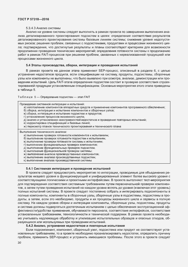 ГОСТ Р 57318-2016. Страница 34