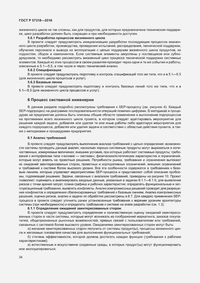 ГОСТ Р 57318-2016. Страница 38