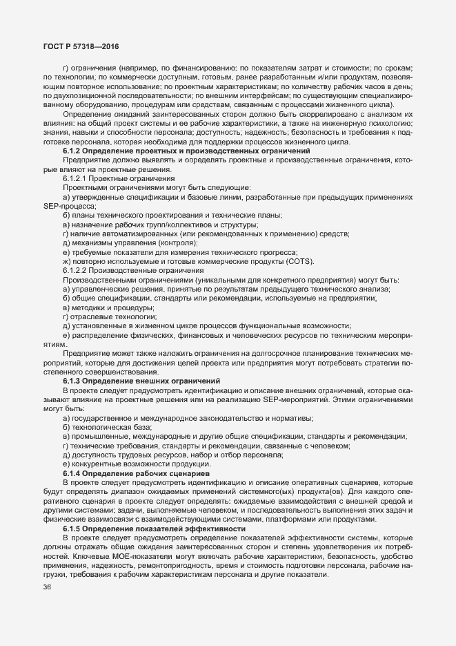 ГОСТ Р 57318-2016. Страница 40