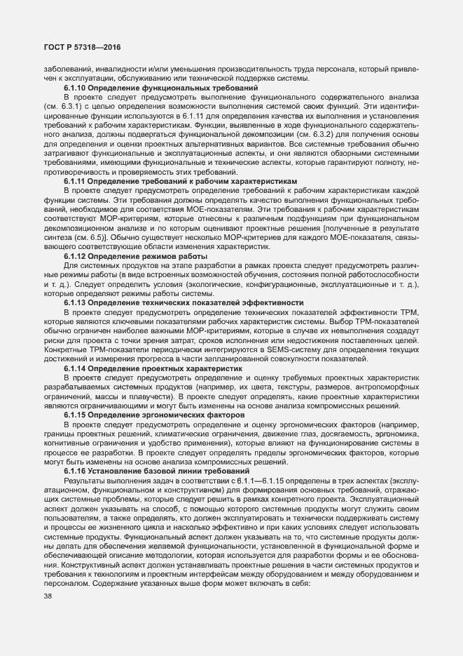 ГОСТ Р 57318-2016. Страница 42
