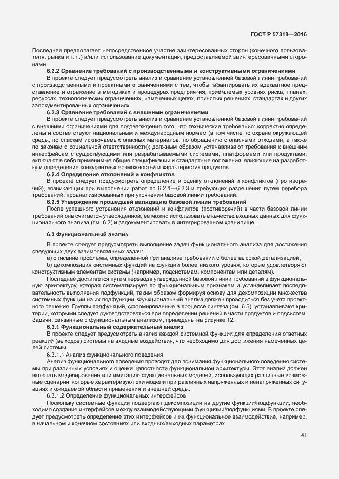 ГОСТ Р 57318-2016. Страница 45