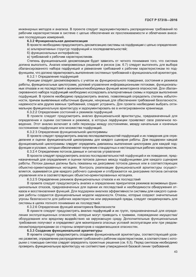 ГОСТ Р 57318-2016. Страница 47