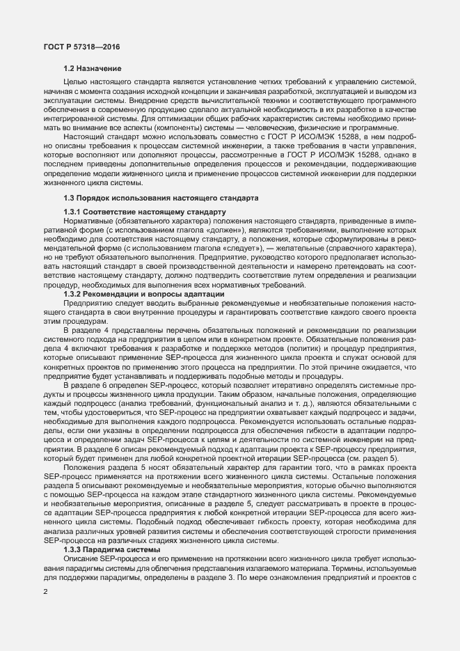 ГОСТ Р 57318-2016. Страница 6