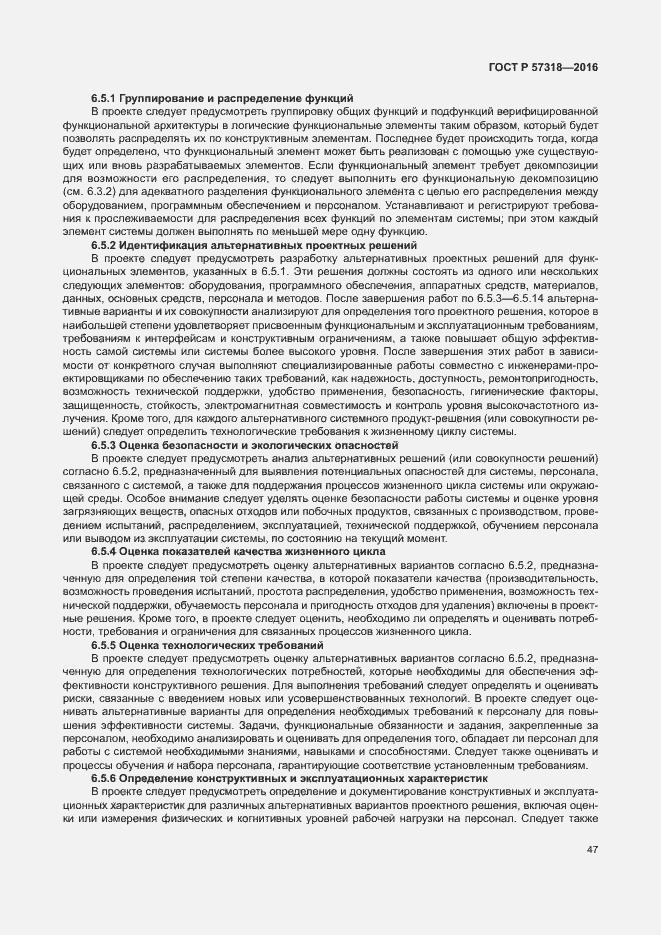 ГОСТ Р 57318-2016. Страница 51