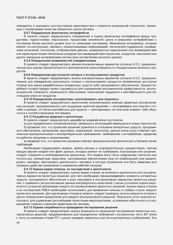 ГОСТ Р 57318-2016. Страница 52