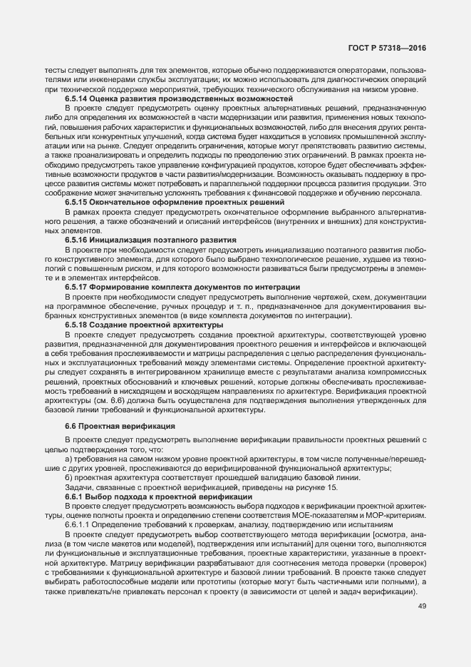 ГОСТ Р 57318-2016. Страница 53