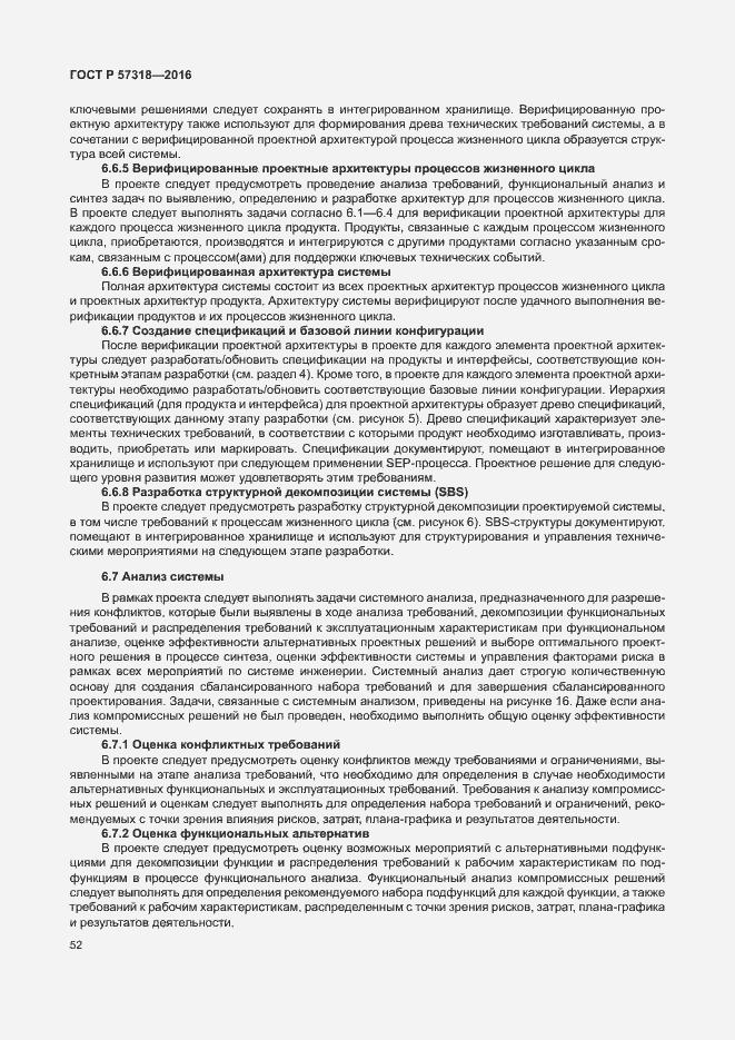 ГОСТ Р 57318-2016. Страница 56