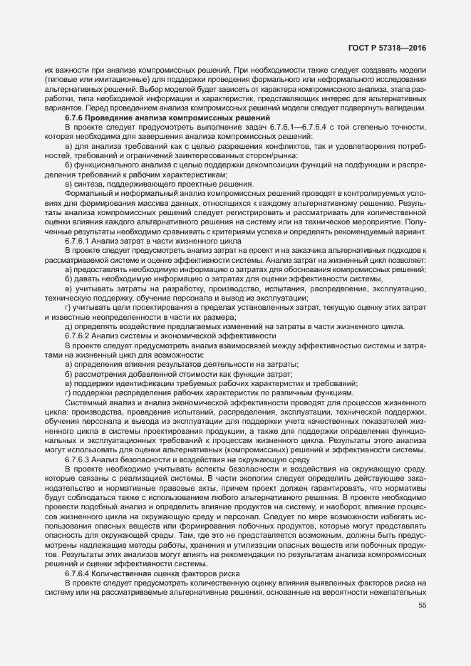 ГОСТ Р 57318-2016. Страница 59