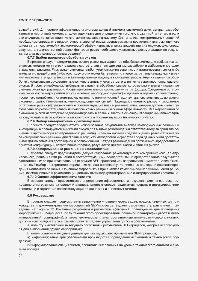 ГОСТ Р 57318-2016. Страница 60