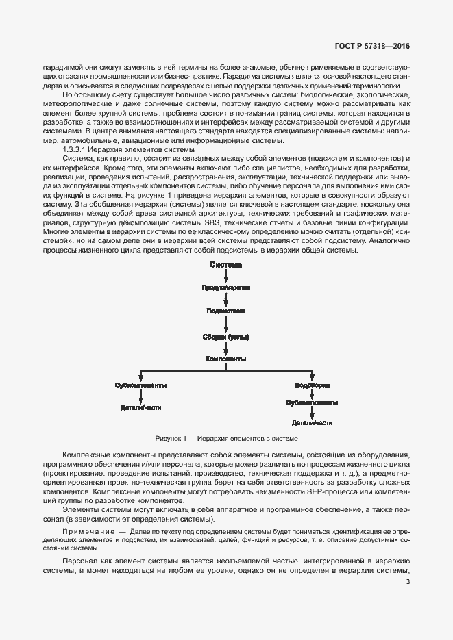 ГОСТ Р 57318-2016. Страница 7