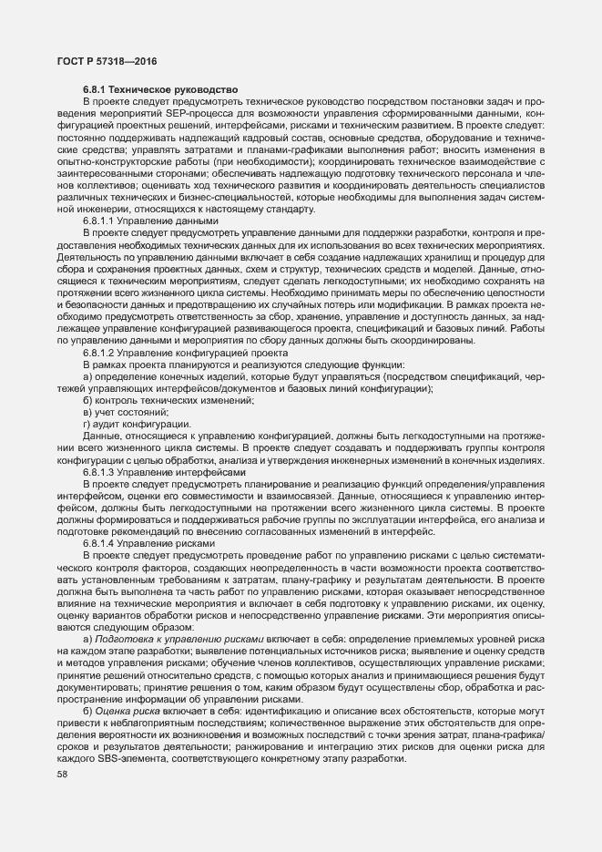 ГОСТ Р 57318-2016. Страница 62