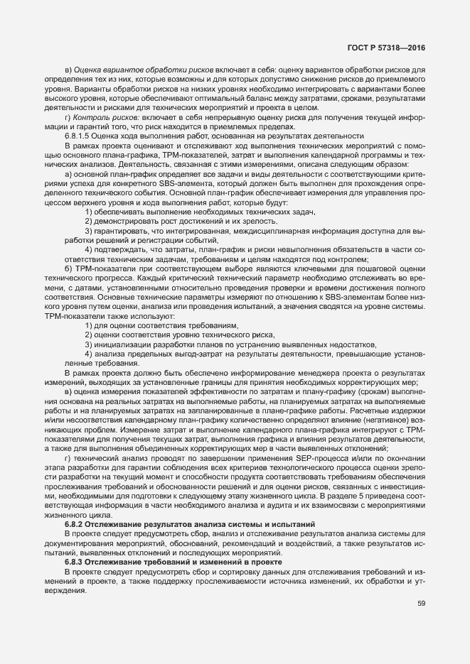 ГОСТ Р 57318-2016. Страница 63