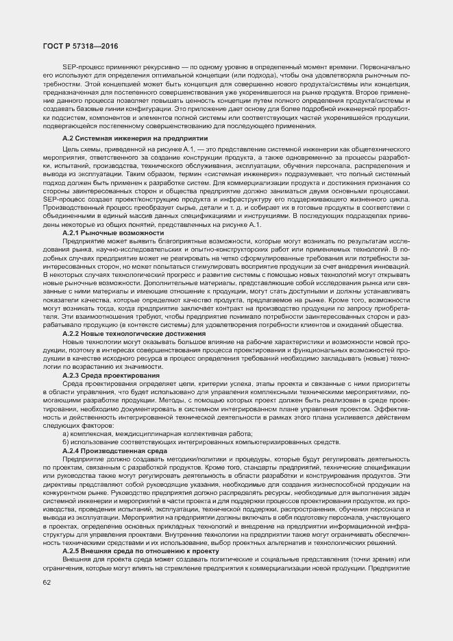 ГОСТ Р 57318-2016. Страница 66