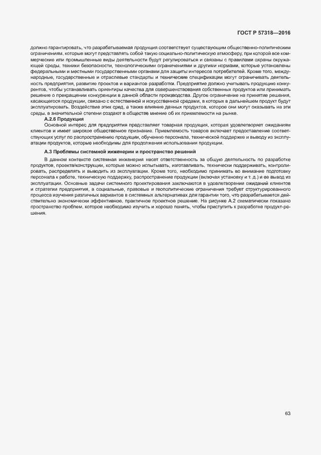 ГОСТ Р 57318-2016. Страница 67