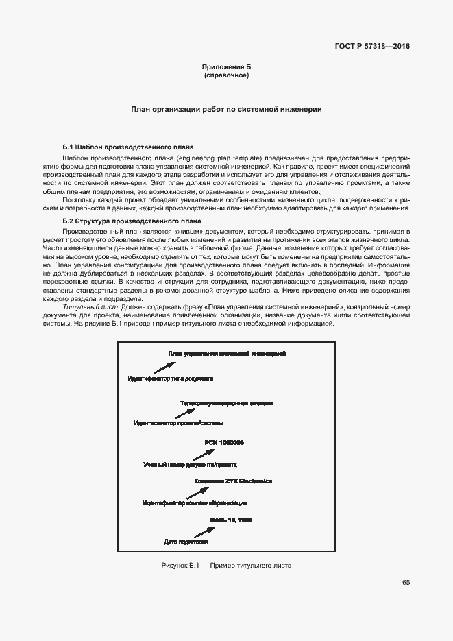 ГОСТ Р 57318-2016. Страница 69