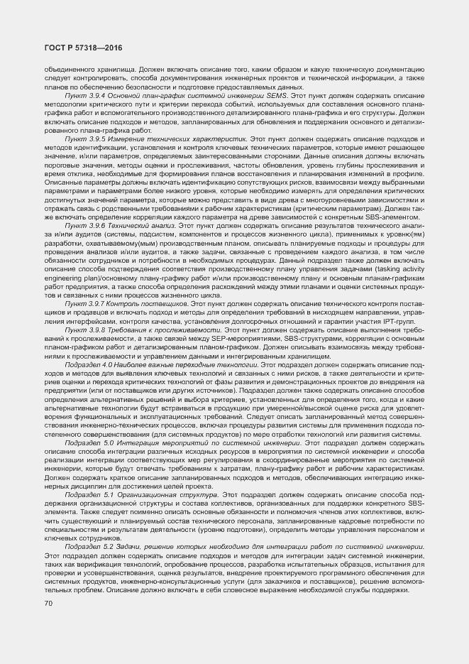 ГОСТ Р 57318-2016. Страница 74