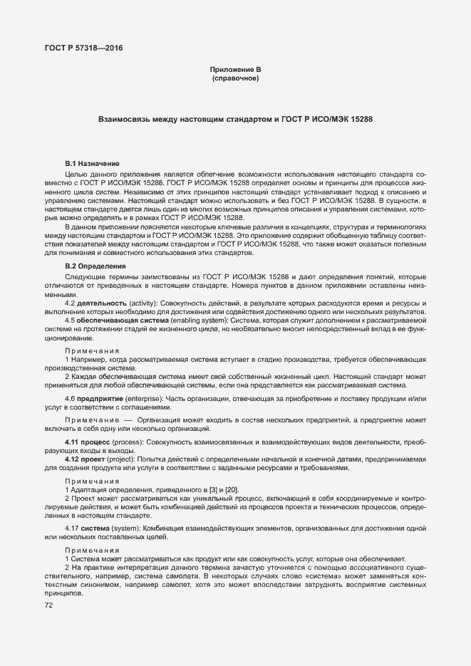 ГОСТ Р 57318-2016. Страница 76