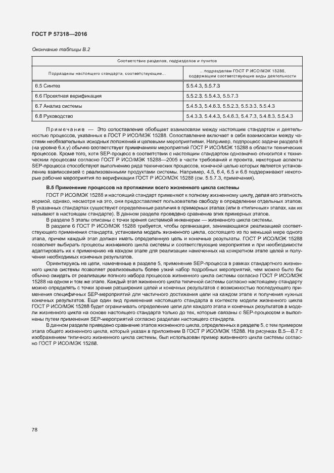 ГОСТ Р 57318-2016. Страница 82