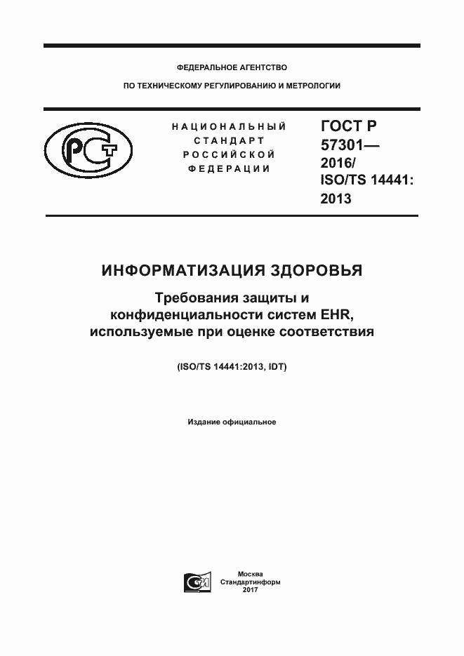 ГОСТ Р 57301-2016. Страница 1