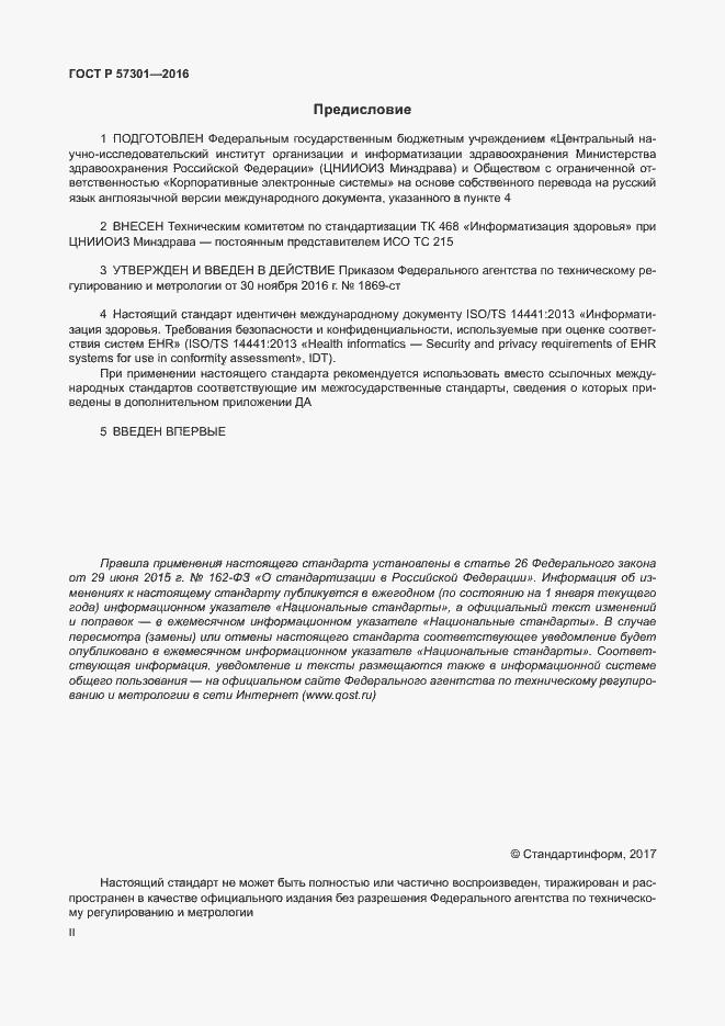 ГОСТ Р 57301-2016. Страница 2