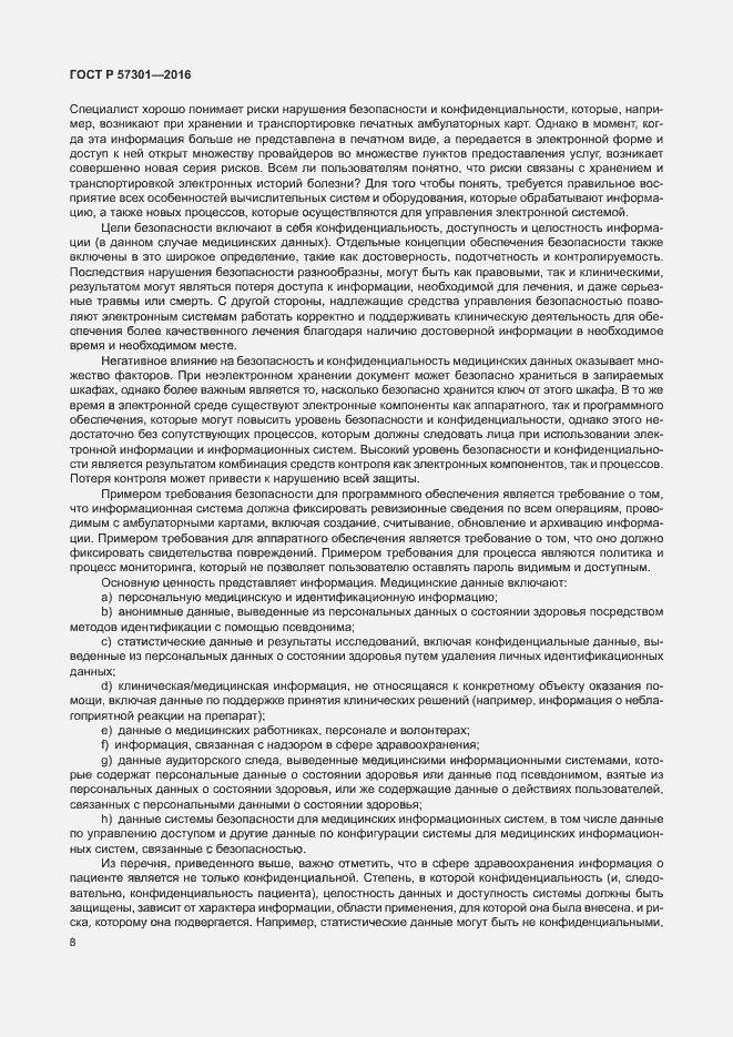 ГОСТ Р 57301-2016. Страница 13