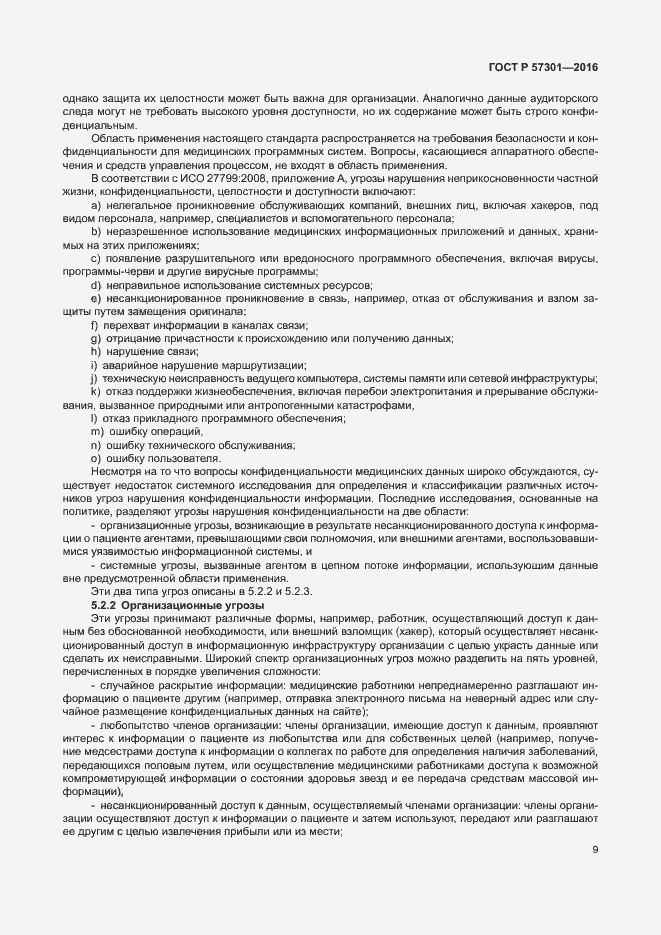 ГОСТ Р 57301-2016. Страница 14