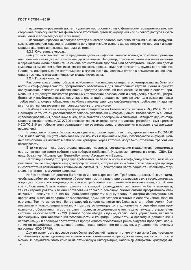 ГОСТ Р 57301-2016. Страница 15