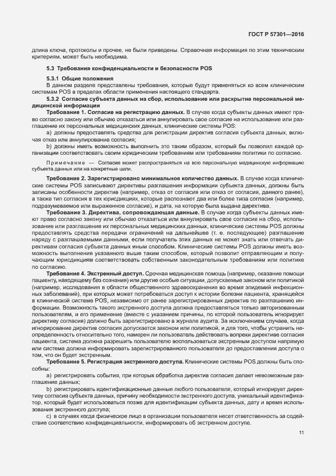ГОСТ Р 57301-2016. Страница 16