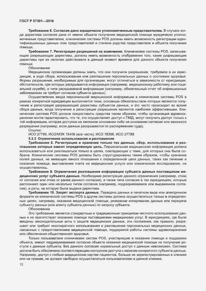 ГОСТ Р 57301-2016. Страница 17