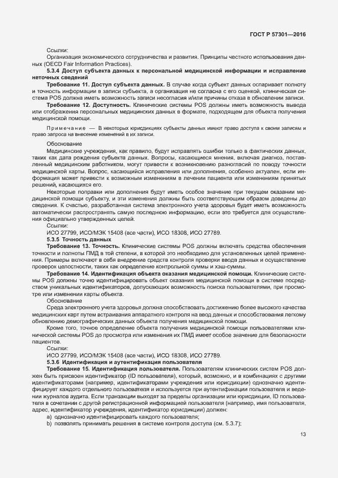 ГОСТ Р 57301-2016. Страница 18