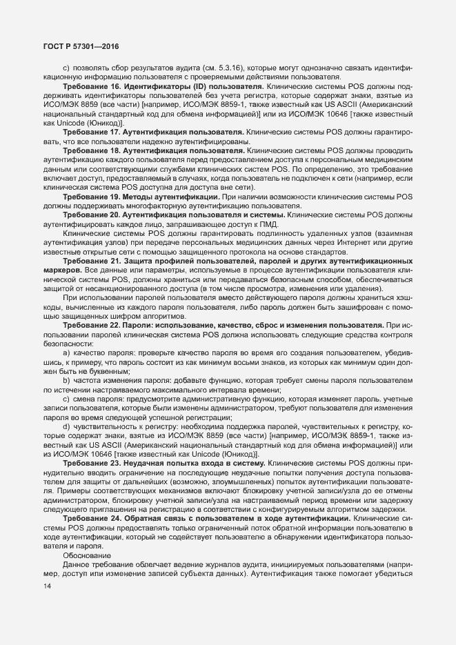 ГОСТ Р 57301-2016. Страница 19