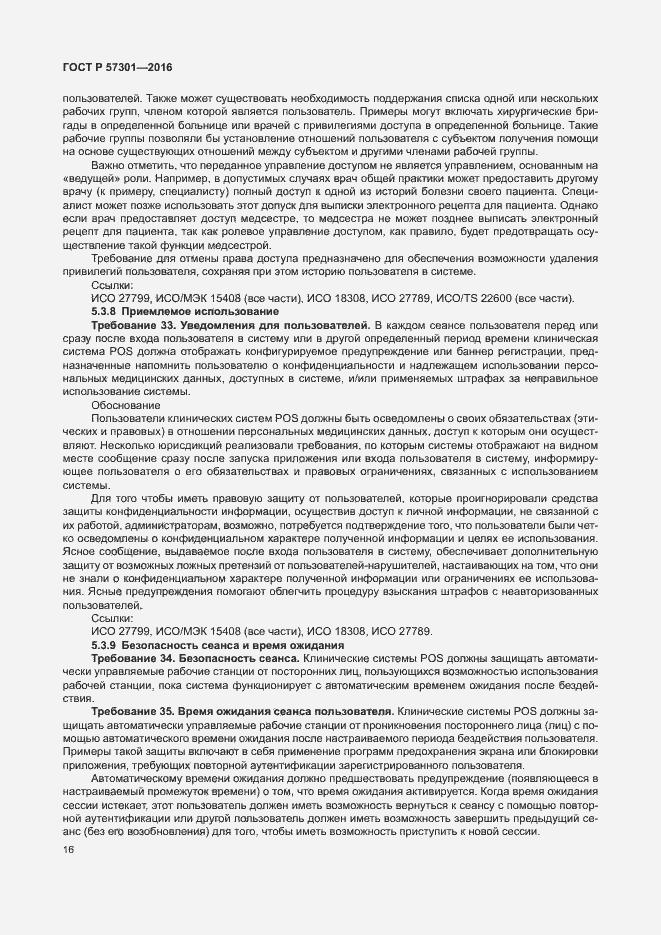 ГОСТ Р 57301-2016. Страница 21