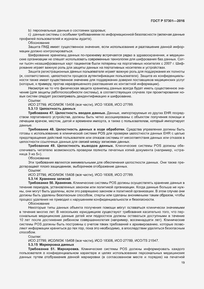 ГОСТ Р 57301-2016. Страница 24