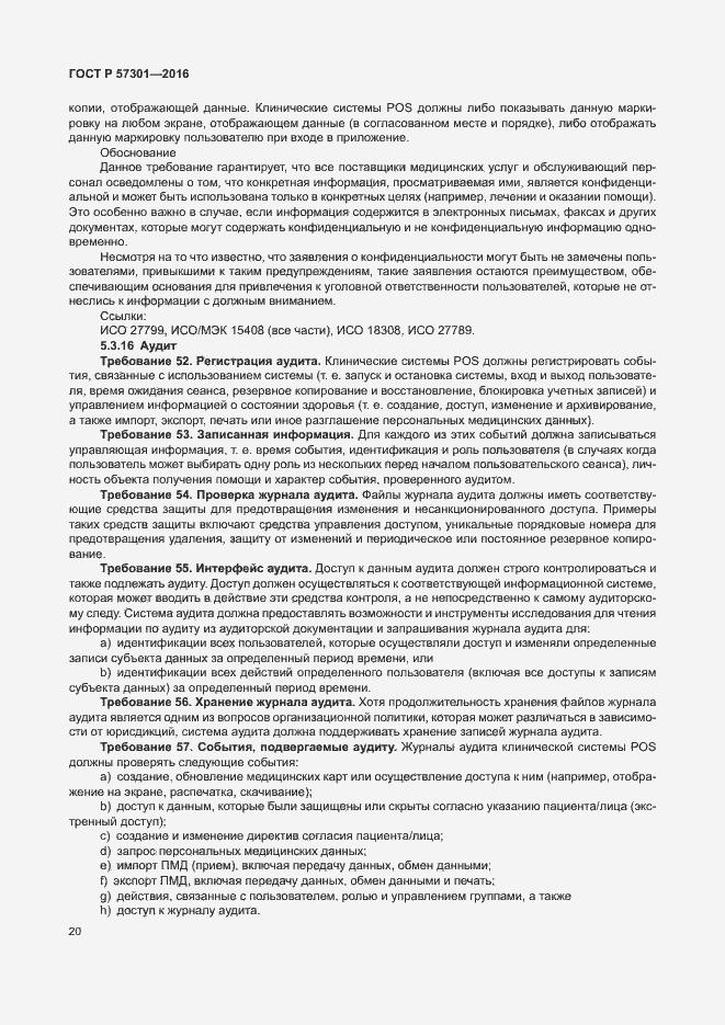 ГОСТ Р 57301-2016. Страница 25
